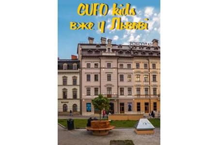 GUFO kids вже у Львовi