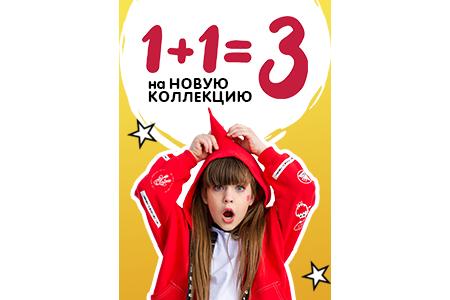 """АКЦИЯ """"1+1=3"""" С 30.05.2020"""