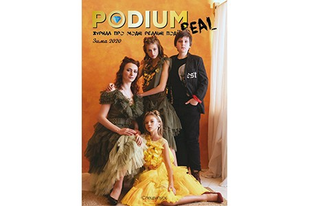 GUFO KIDS в глянцевом журнале PODIUM KIDS