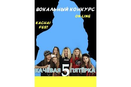 """""""Качёвая пятёрка"""" – вокальный конкурс Фестиваля """"Kachai Fest"""""""