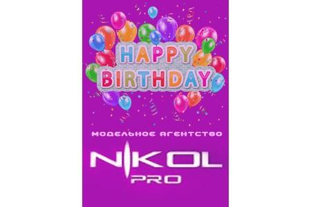 День Рождения Nikol PRO вместе c Gufo kids