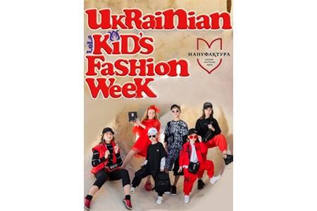 UKFW 16 сезон | бренд GUFO KIDS