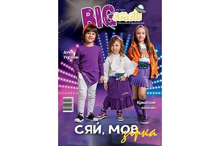 Новый выпуск журнала «Big Small»